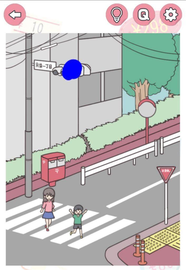 【モノの値段】 File.01「道路にあるモノの値段」の攻略1
