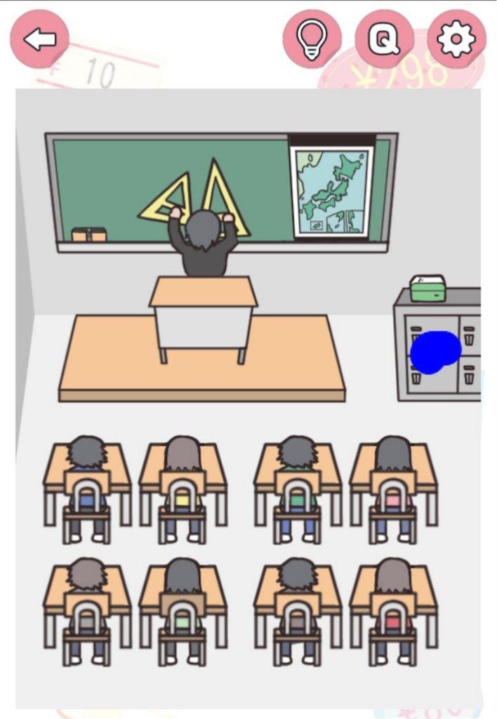 【モノの値段】 File.03「教室にあるモノの値段」の攻略2