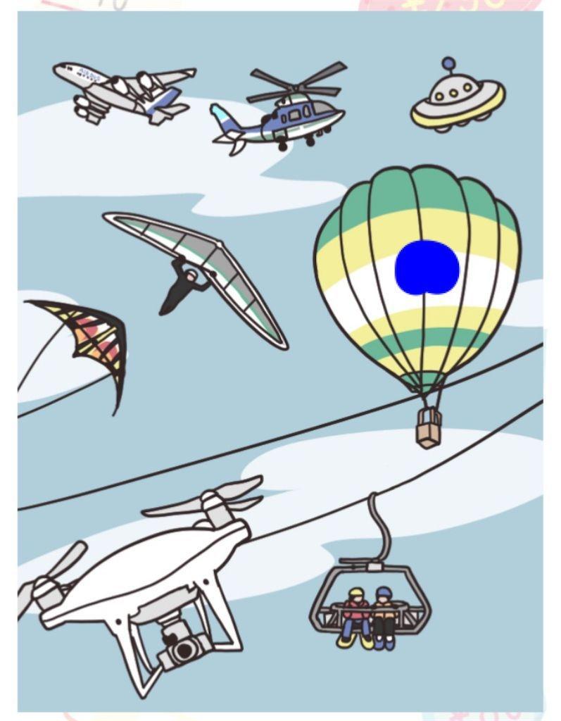 【モノの値段】 File.05「空飛ぶモノの値段」の攻略3