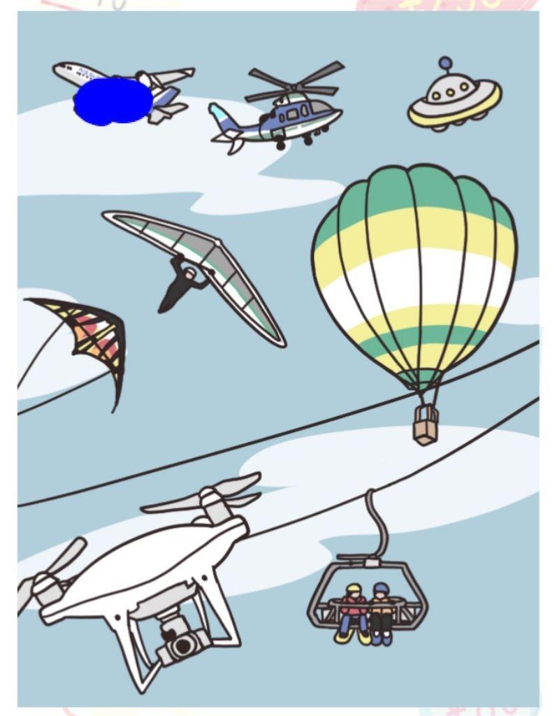 【モノの値段】 File.05「空飛ぶモノの値段」の攻略2