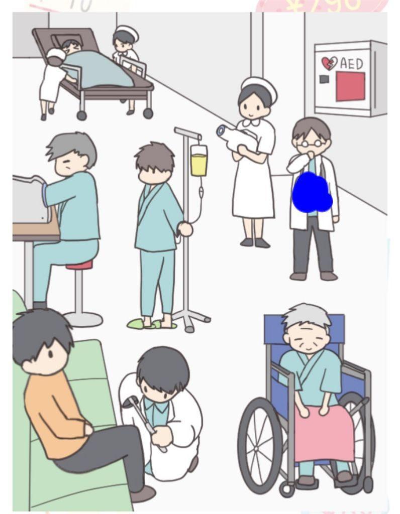 【モノの値段】 File.13「病院にあるモノの値段」の攻略1