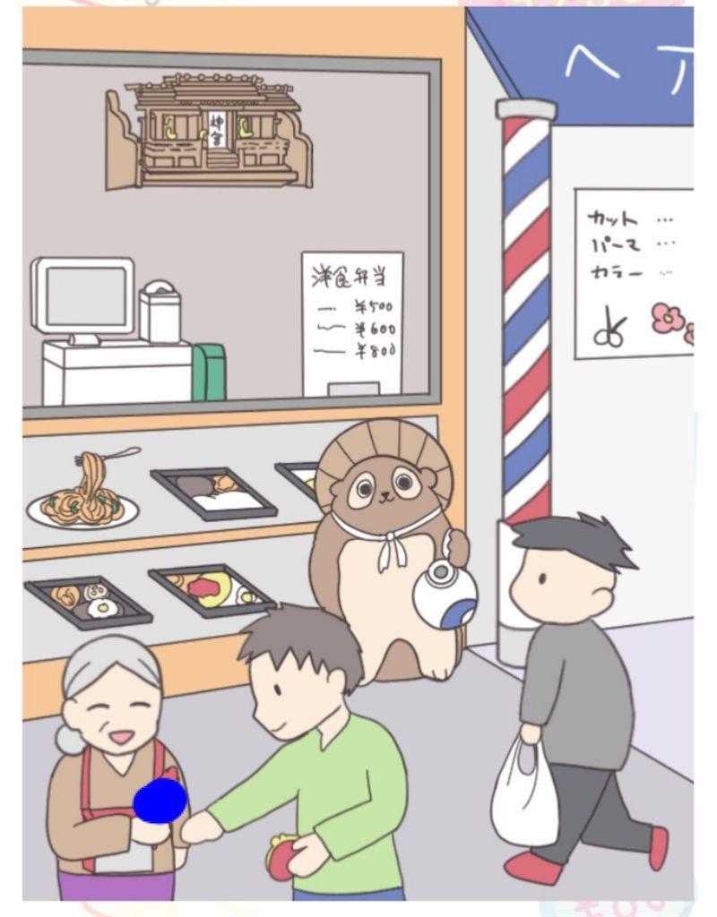 【モノの値段】 File.12「商店街にあるモノの値段」の攻略4