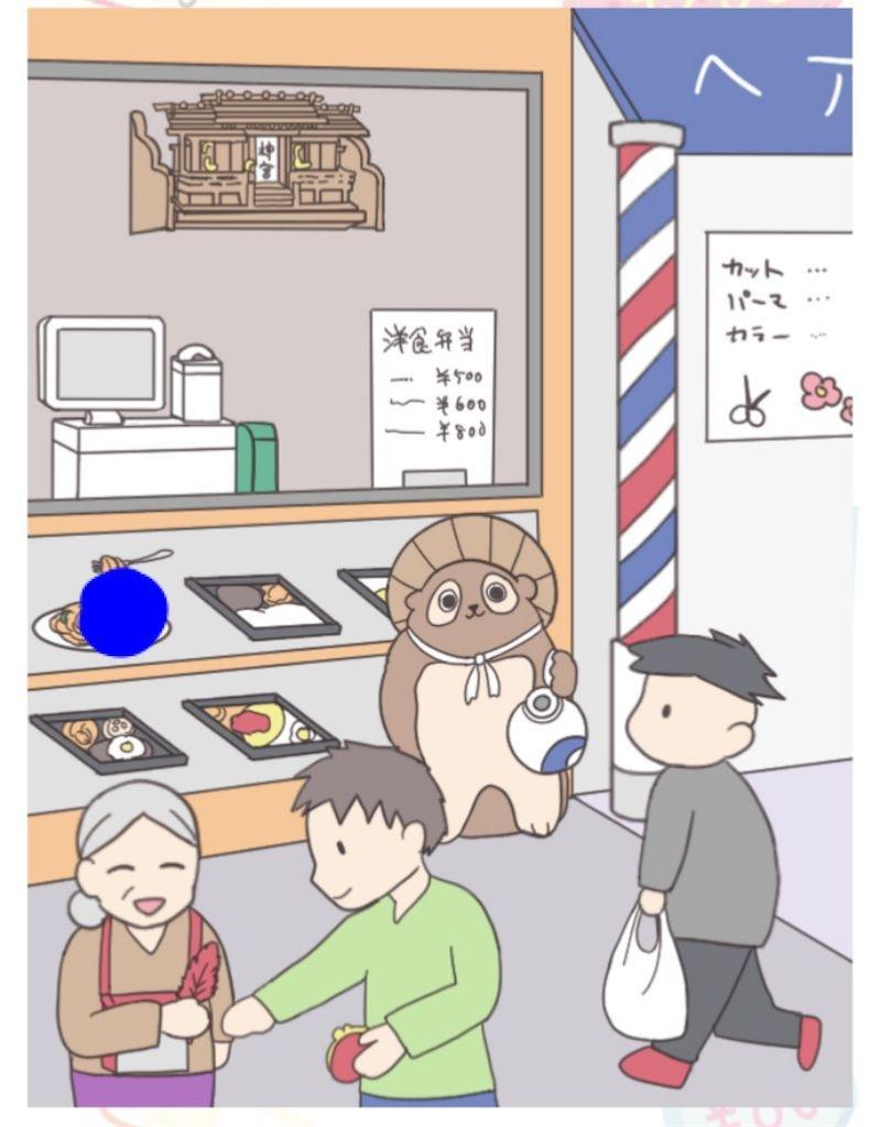 【モノの値段】 File.12「商店街にあるモノの値段」の攻略3