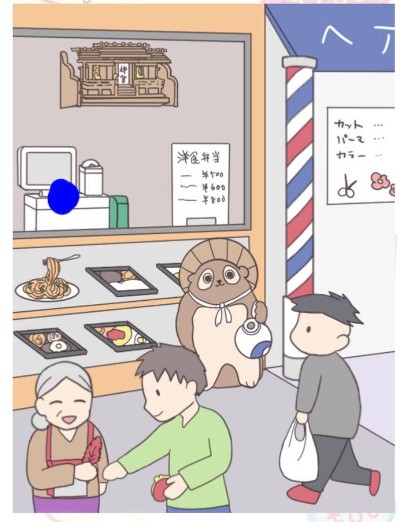【モノの値段】 File.12「商店街にあるモノの値段」の攻略2