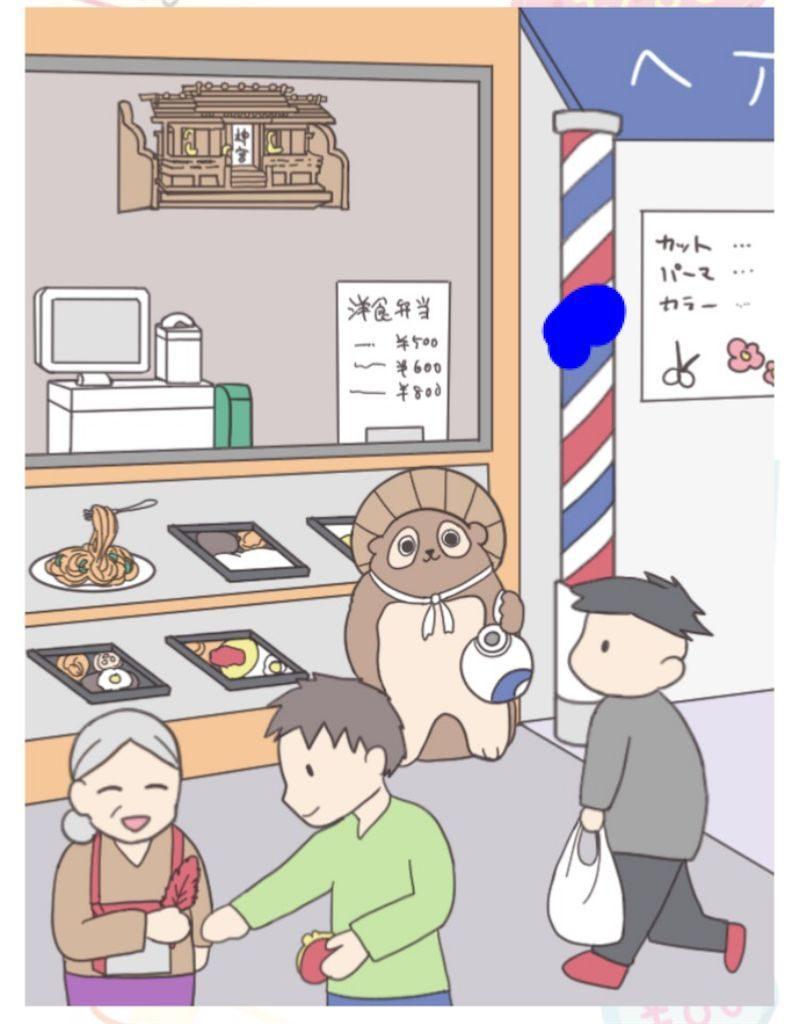 【モノの値段】 File.12「商店街にあるモノの値段」の攻略1