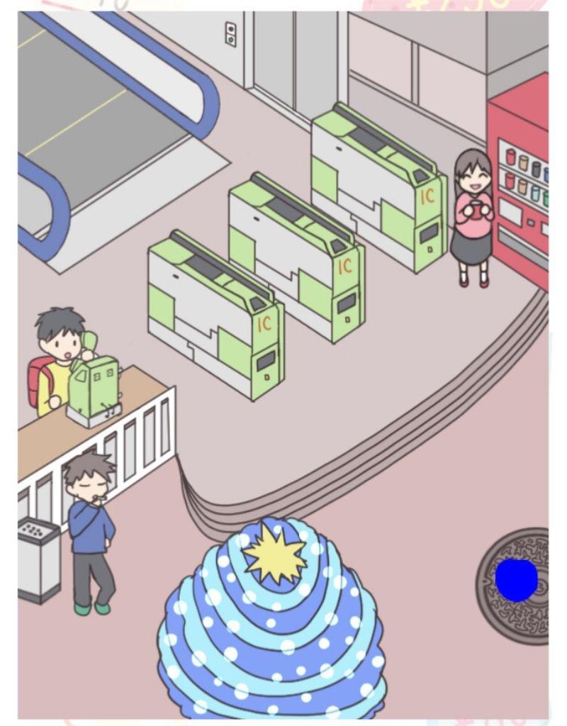 【モノの値段】 File.11「駅で見掛けるモノの値段」の攻略3