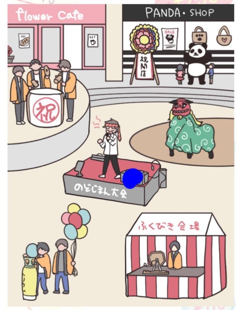 【モノの値段】 File.09「開店記念のモノの値段」の攻略4