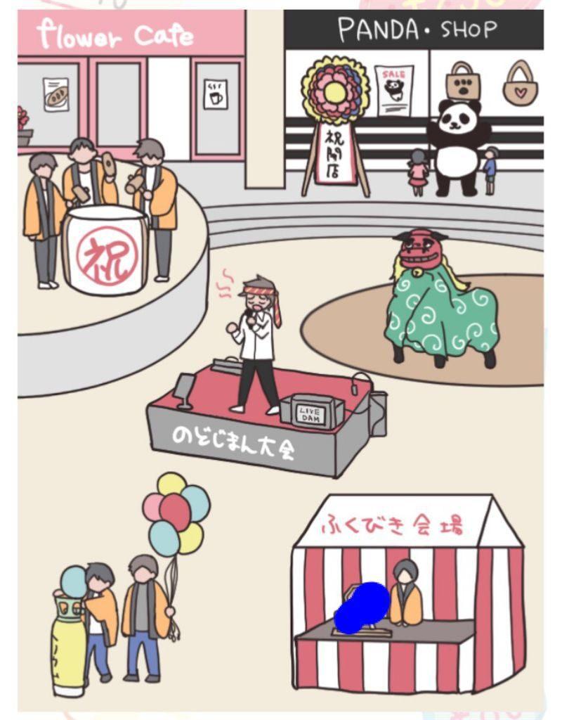 【モノの値段】 File.09「開店記念のモノの値段」の攻略1