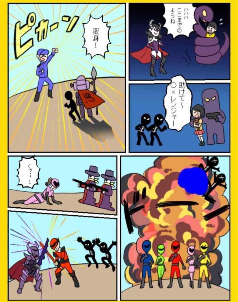 【TVあるある】File.07「特撮ヒーロー」の攻略5