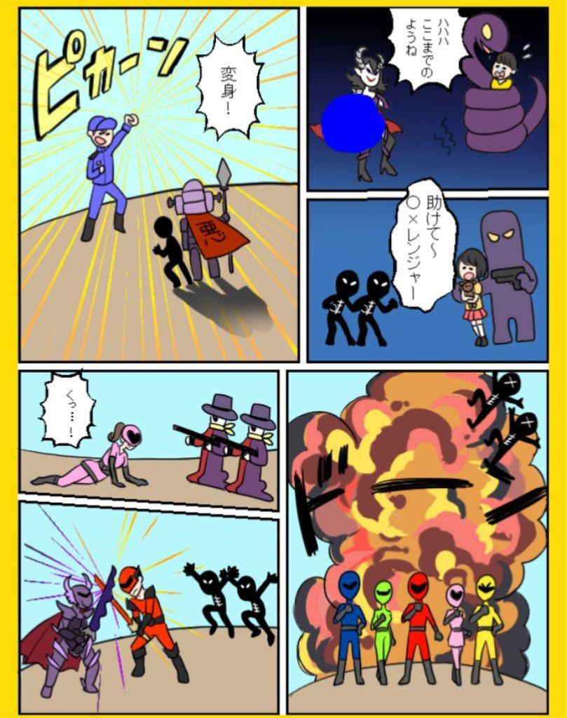 【TVあるある】File.07「特撮ヒーロー」の攻略4