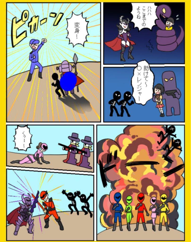 【TVあるある】File.07「特撮ヒーロー」の攻略3