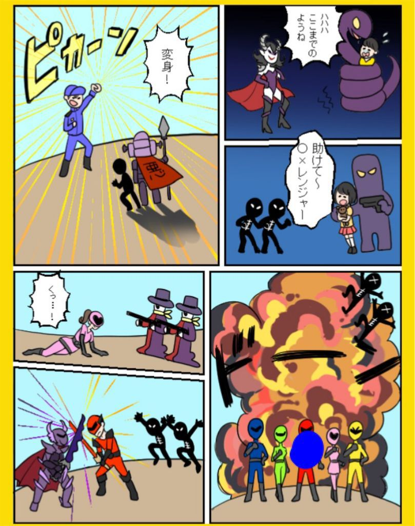 【TVあるある】File.07「特撮ヒーロー」の攻略2