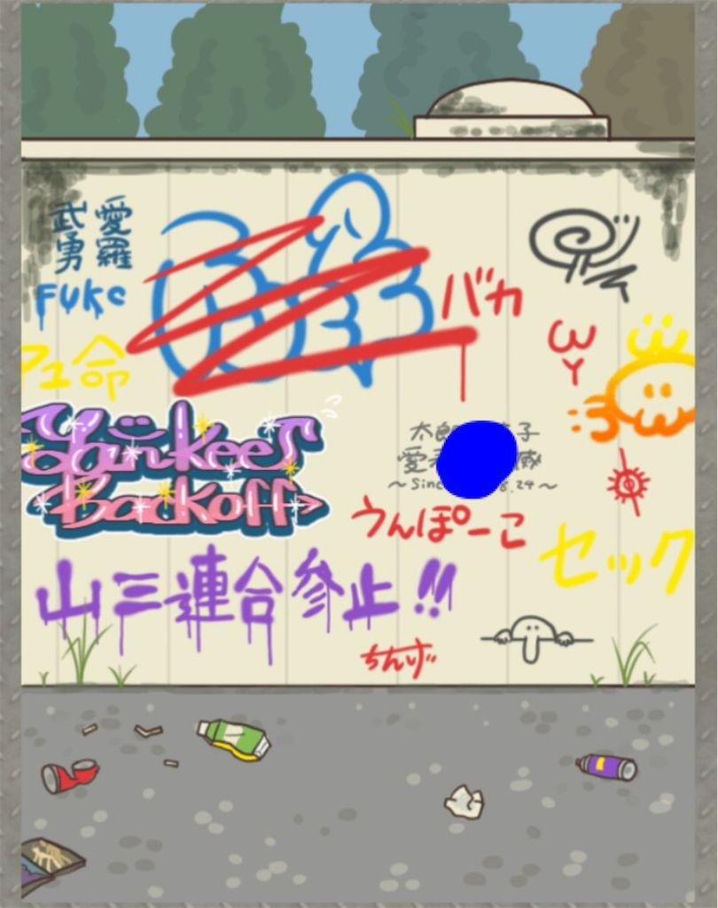 【超ヤンキーあるある】 ステージ.10「壁の落書き」の攻略3