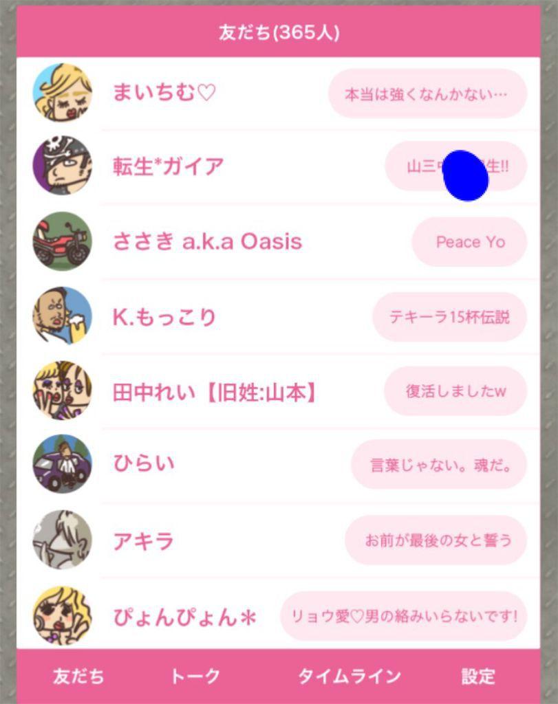 【超ヤンキーあるある】 ステージ.8「友達リスト」の攻略5