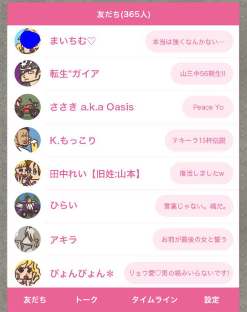 【超ヤンキーあるある】 ステージ.8「友達リスト」の攻略3
