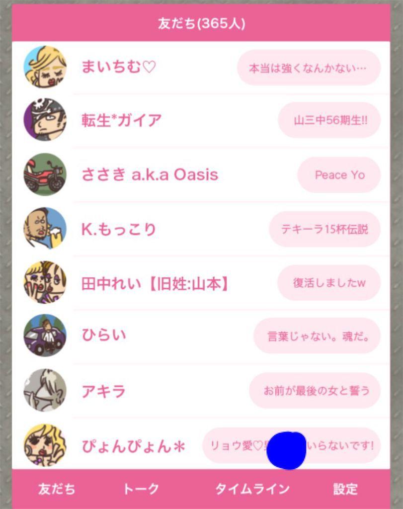 【超ヤンキーあるある】 ステージ.8「友達リスト」の攻略2