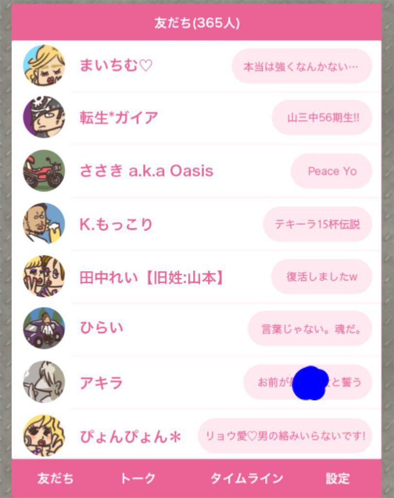 【超ヤンキーあるある】 ステージ.8「友達リスト」の攻略1