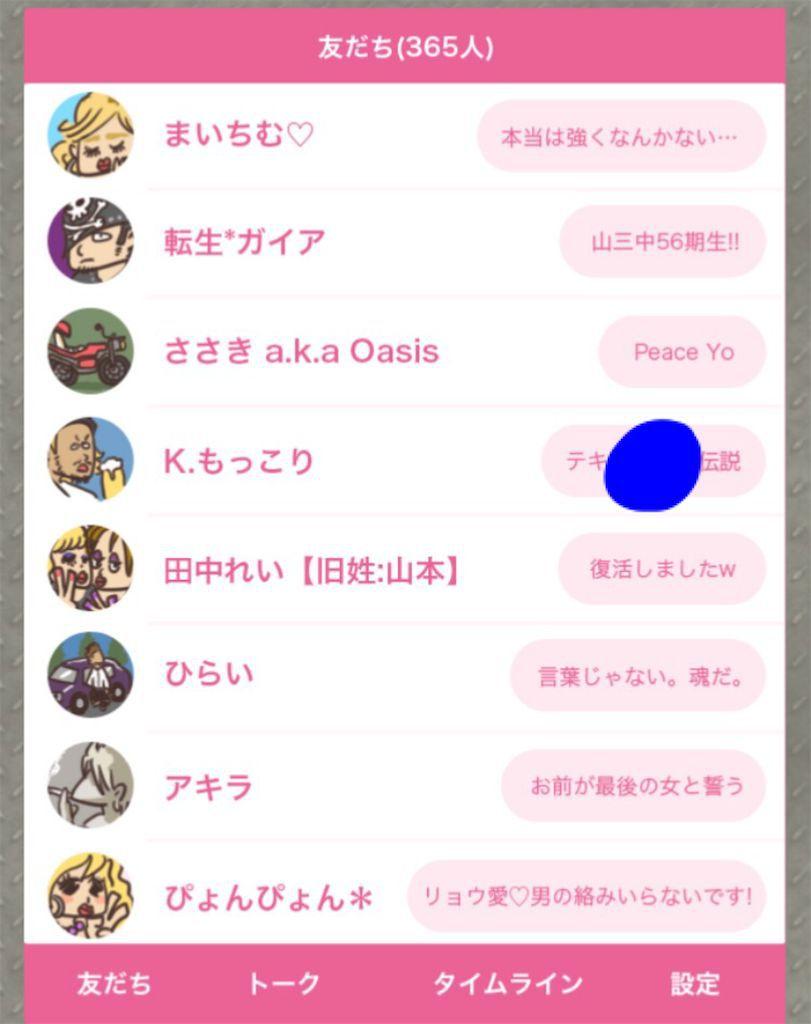 【超ヤンキーあるある】 ステージ.8「友達リスト」の攻略4