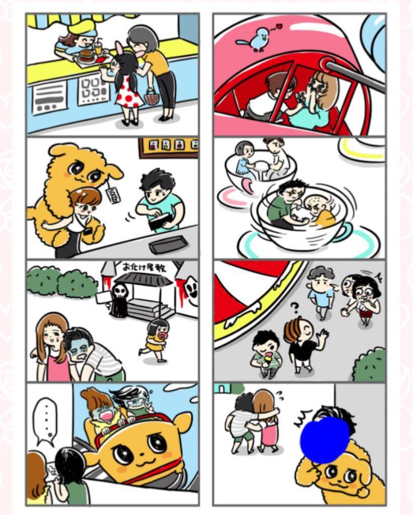 【少女漫画あるある】 「何かが起きる遊園地」の攻略4