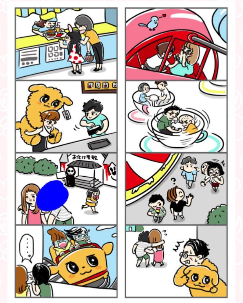 【少女漫画あるある】 「何かが起きる遊園地」の攻略3