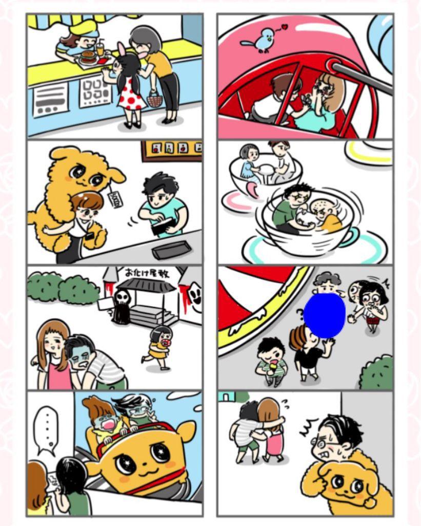 【少女漫画あるある】 「何かが起きる遊園地」の攻略2