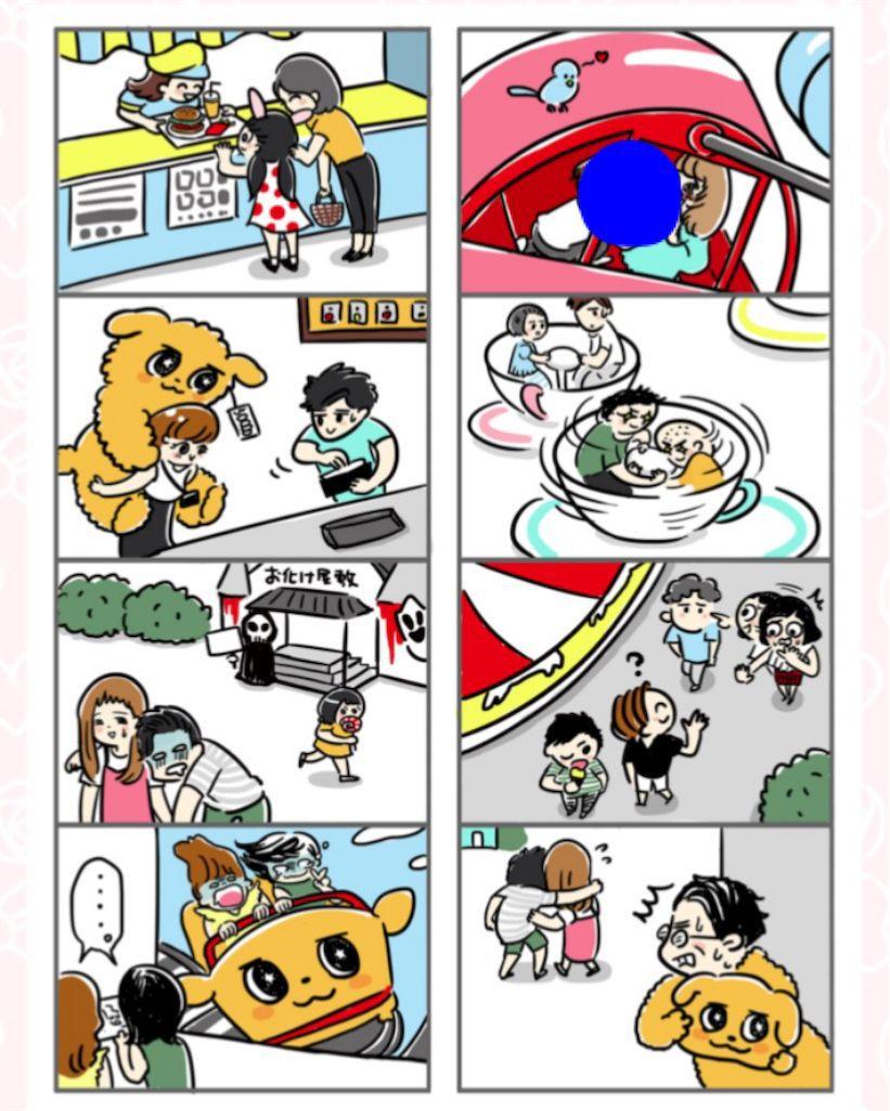【少女漫画あるある】 「何かが起きる遊園地」の攻略1