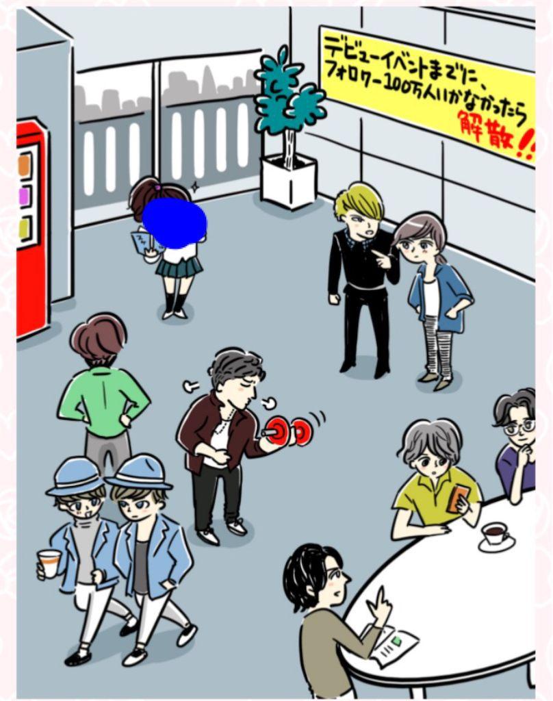 【少女漫画あるある】 「人気アイドルの裏事情」の攻略1