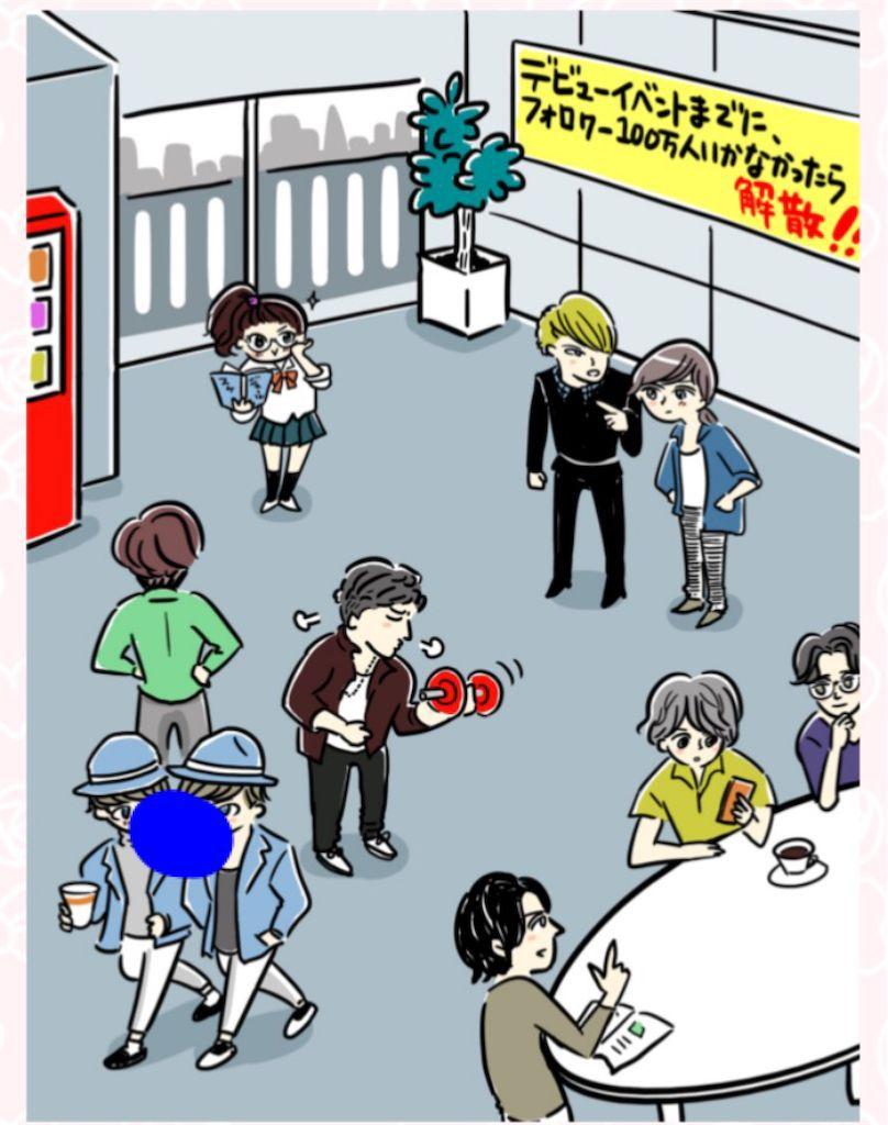 【少女漫画あるある】 「人気アイドルの裏事情」の攻略2