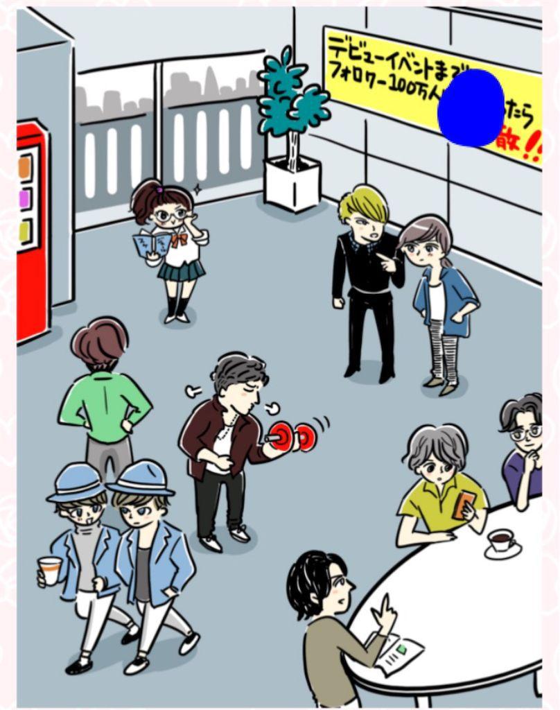 【少女漫画あるある】 「人気アイドルの裏事情」の攻略4
