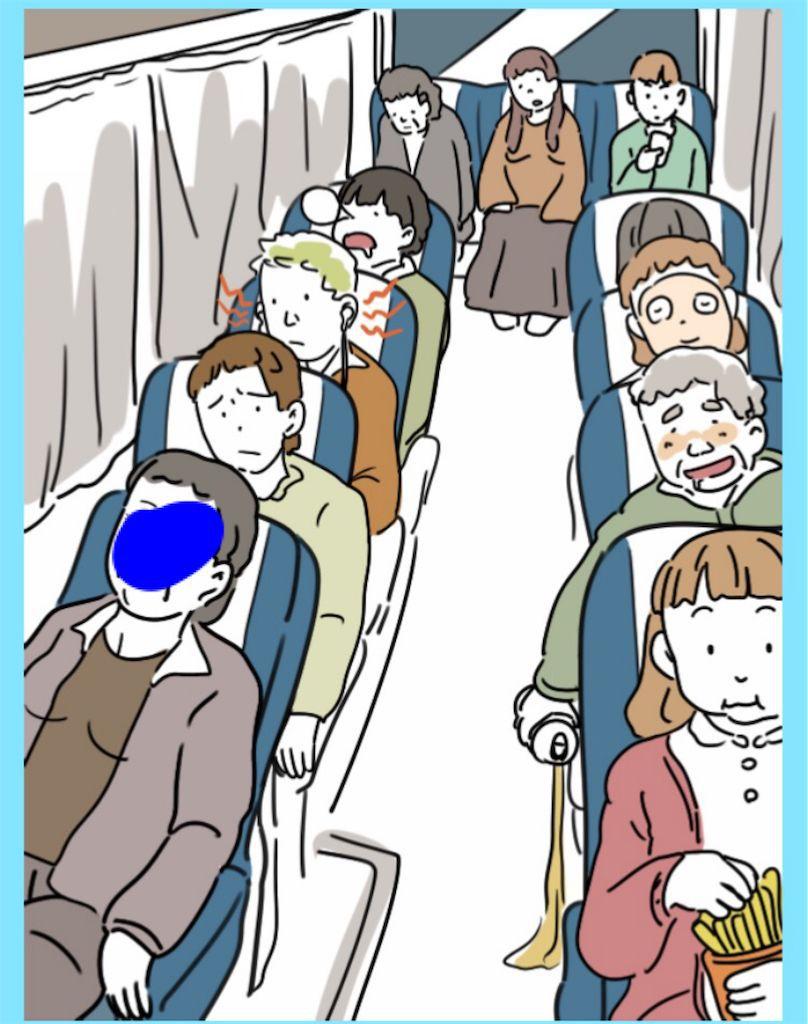 【炎上みーっけ!】File.19「夜行バス」の攻略4
