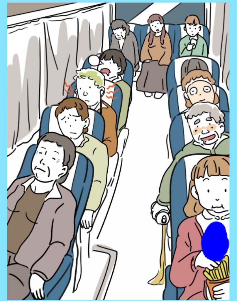【炎上みーっけ!】File.19「夜行バス」の攻略3