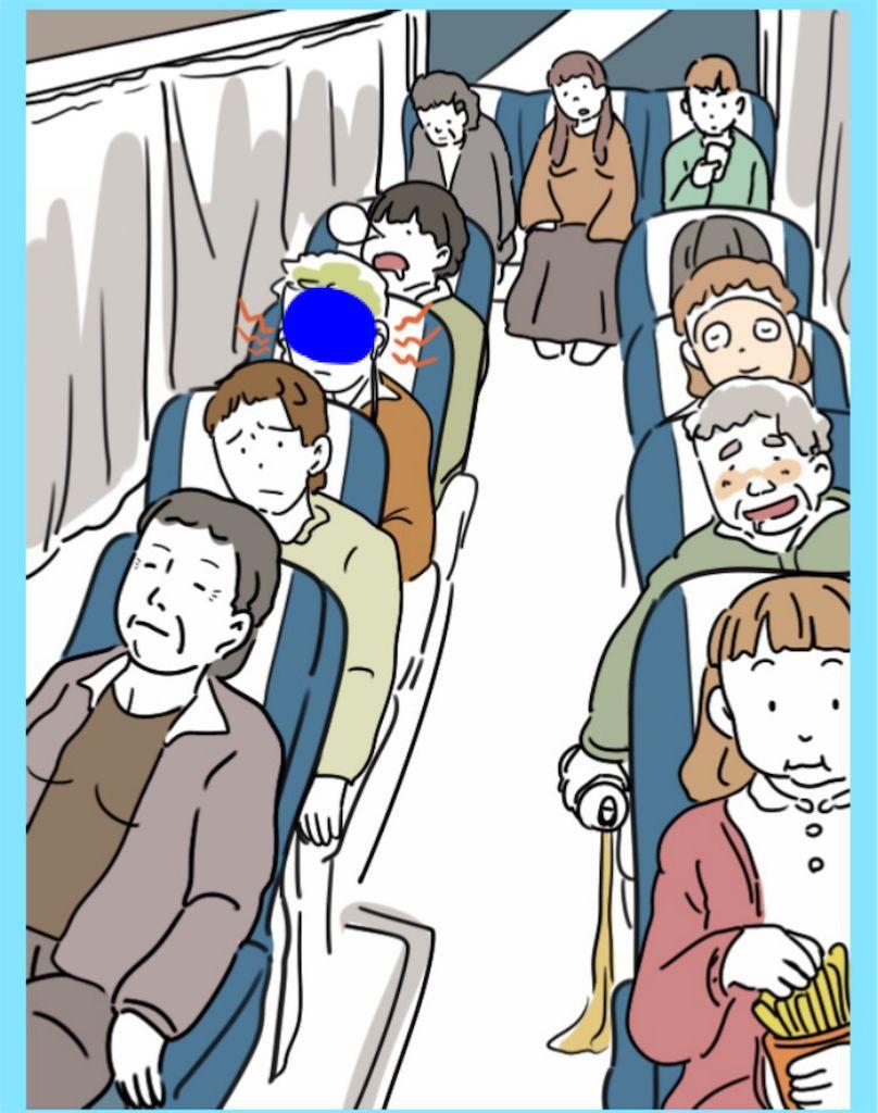 【炎上みーっけ!】File.19「夜行バス」の攻略2