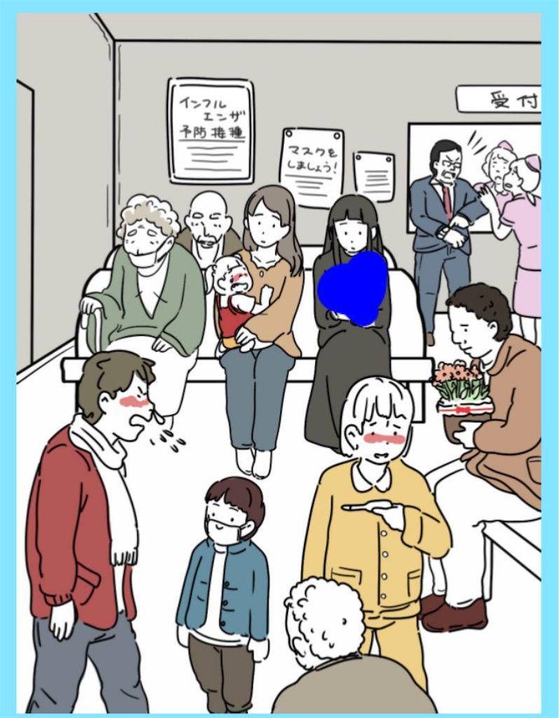 【炎上みーっけ!】File.16「病院の待合室」の攻略2