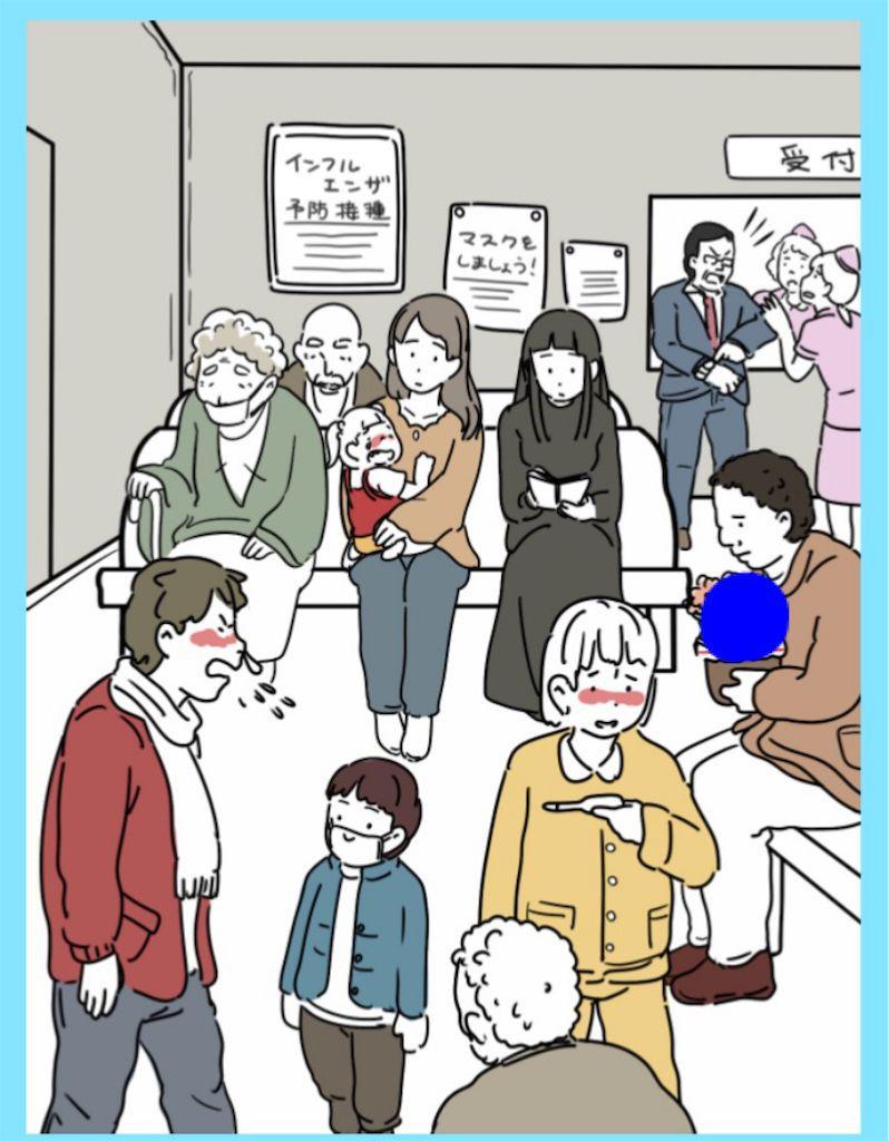 【炎上みーっけ!】File.16「病院の待合室」の攻略3