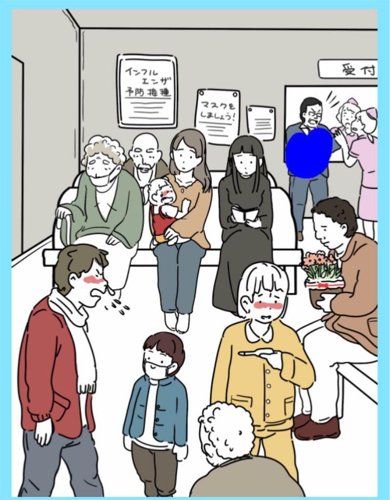 【炎上みーっけ!】File.16「病院の待合室」の攻略4