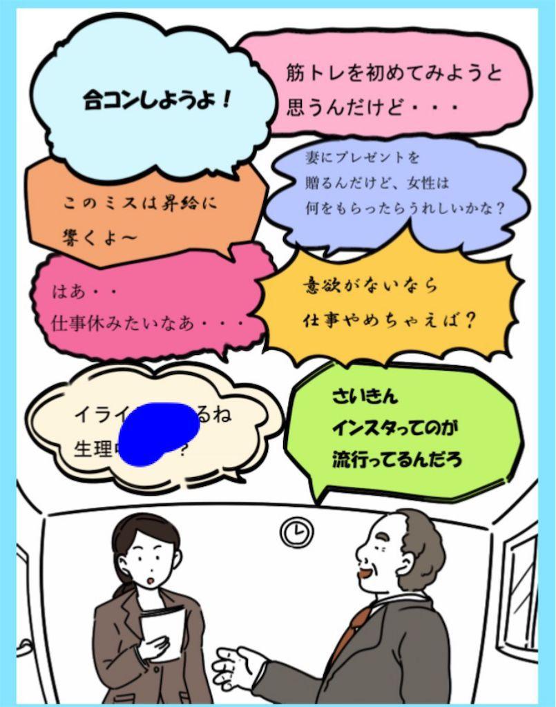 【炎上みーっけ!】File.15「上司からの言葉」の攻略4