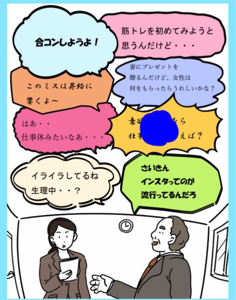【炎上みーっけ!】File.15「上司からの言葉」の攻略3