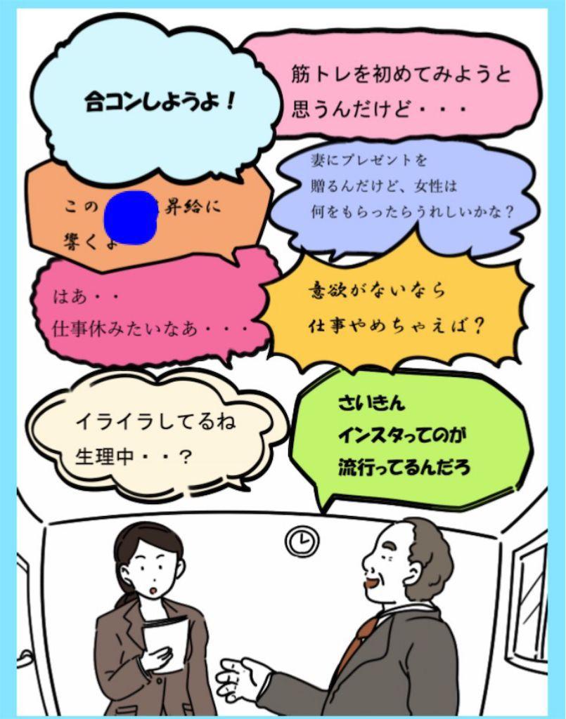 【炎上みーっけ!】File.15「上司からの言葉」の攻略2
