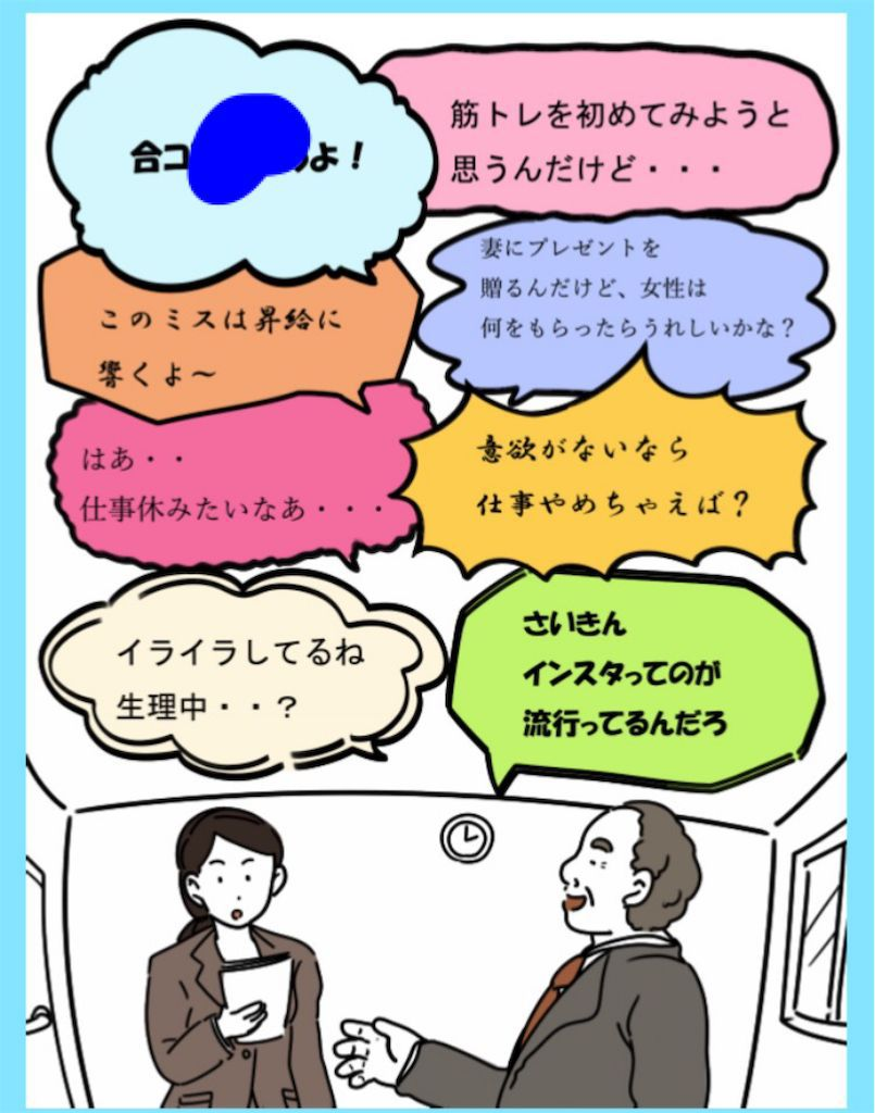 【炎上みーっけ!】File.15「上司からの言葉」の攻略1