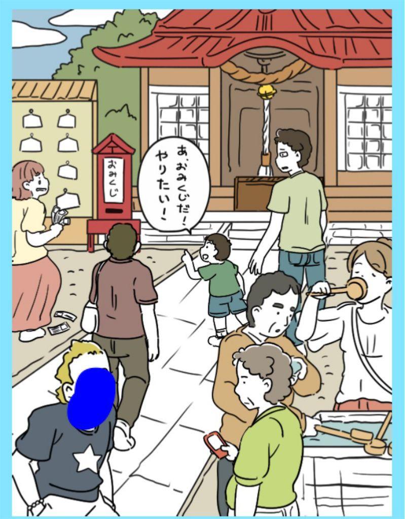 【炎上みーっけ!】File.14「神社で参拝」の攻略4