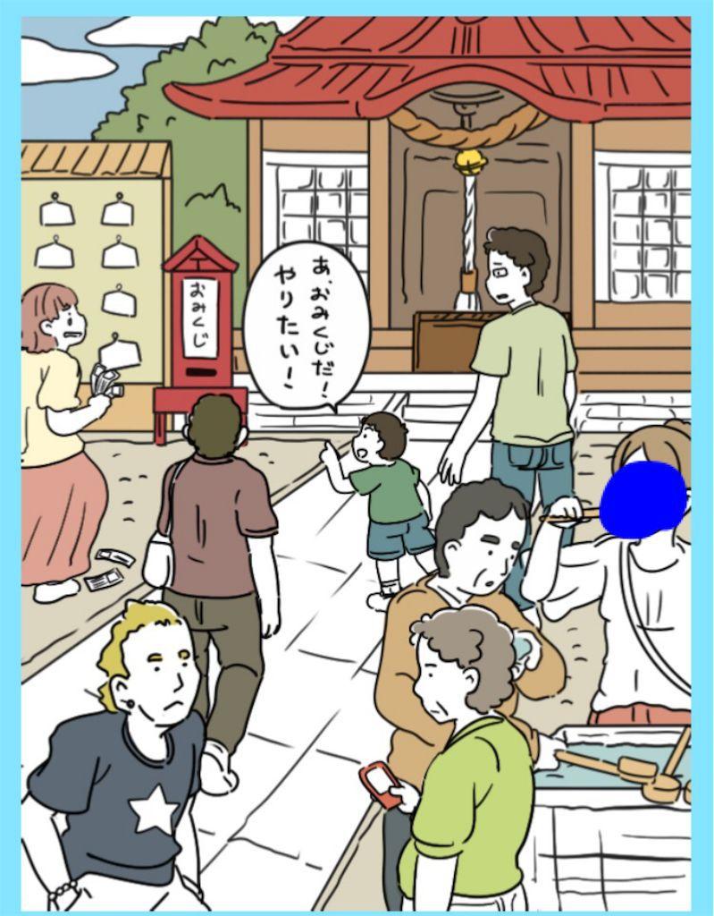 【炎上みーっけ!】File.14「神社で参拝」の攻略1