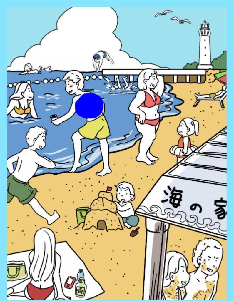 【炎上みーっけ!】File.05「海水浴場」の攻略2