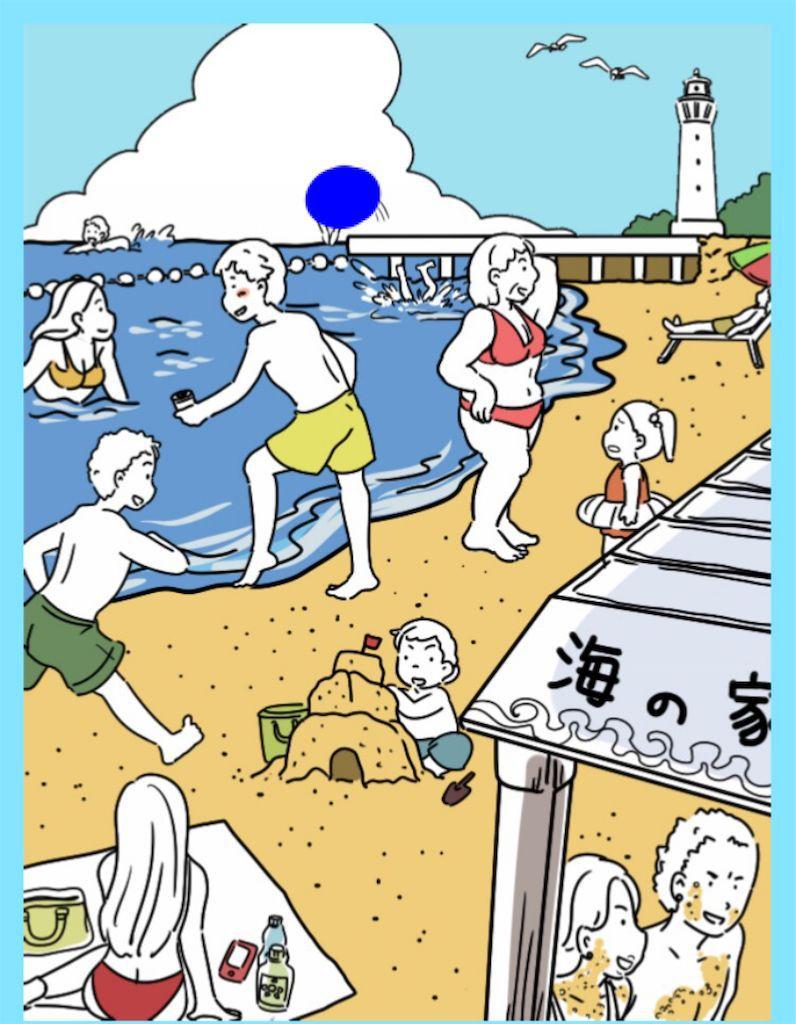 【炎上みーっけ!】File.05「海水浴場」の攻略4
