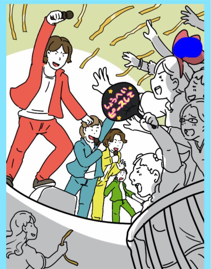 【炎上みーっけ!】File.04「男性アイドルのコンサート」の攻略1