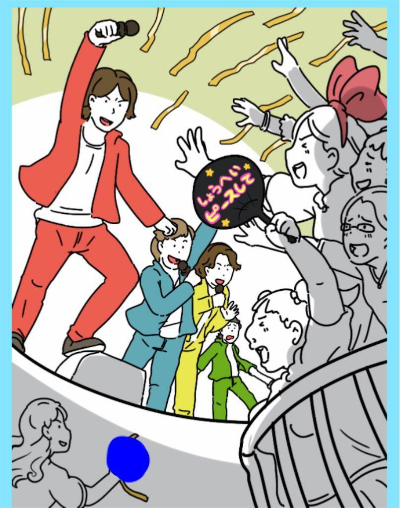 【炎上みーっけ!】File.04「男性アイドルのコンサート」の攻略2