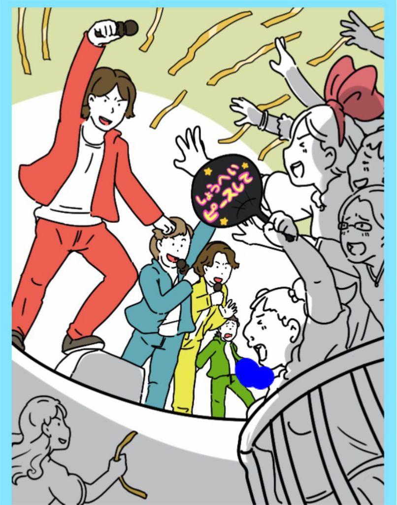 【炎上みーっけ!】File.04「男性アイドルのコンサート」の攻略4