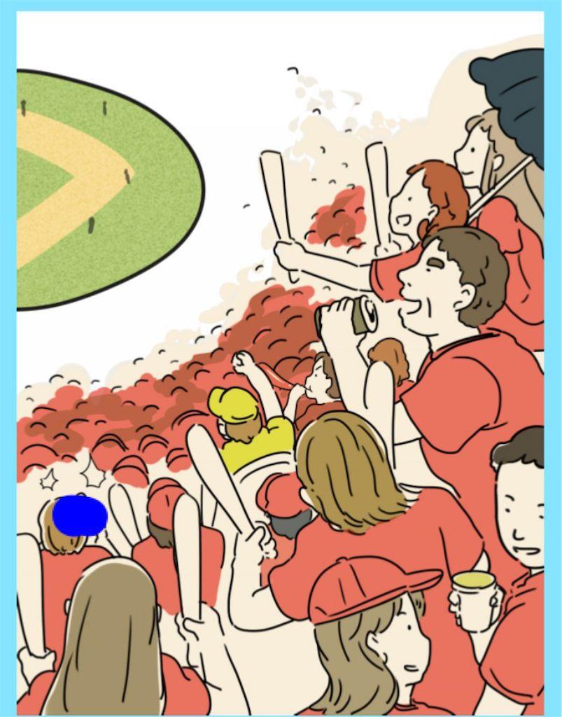 【炎上みーっけ!】File.03「野球観戦」の攻略4