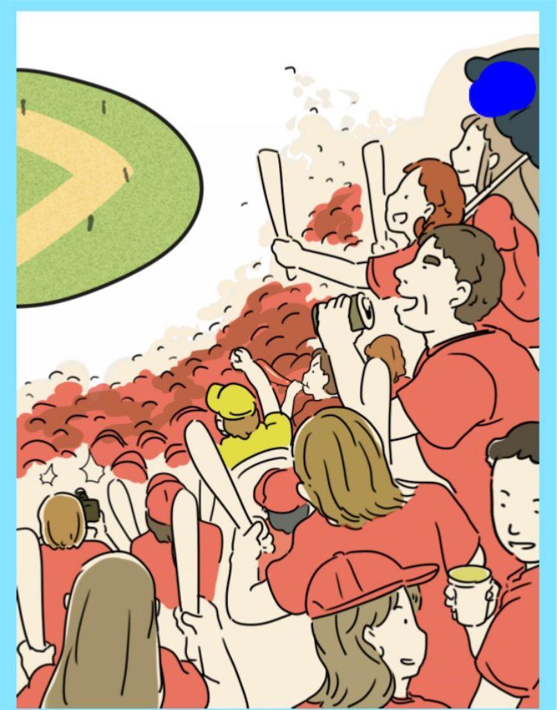 【炎上みーっけ!】File.03「野球観戦」の攻略3