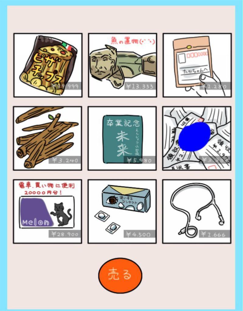 【炎上みーっけ!】File.02「プリマアプリの出品」の攻略4