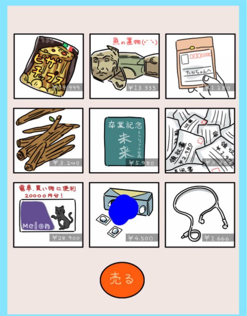 【炎上みーっけ!】File.02「プリマアプリの出品」の攻略3